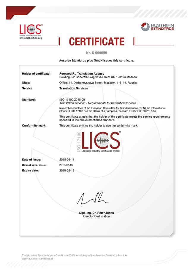Сертификация перевод сертификация винтов и саморезов