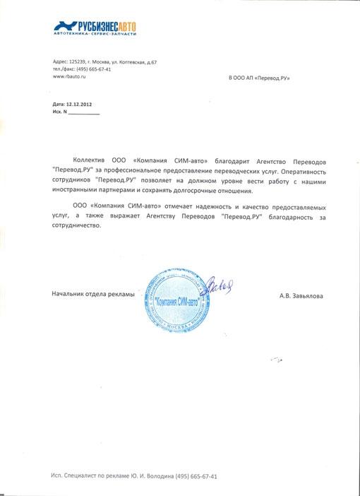 Перевод агентство бизнес план устав для открытия фирмы
