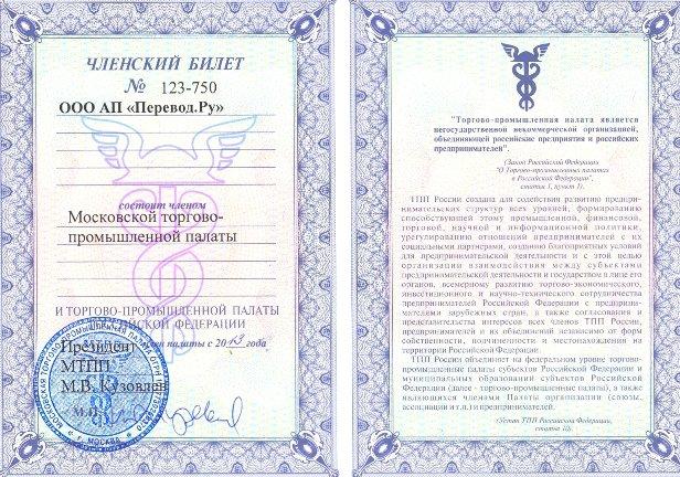 Новость бюро переводов член торгово промышленной палаты