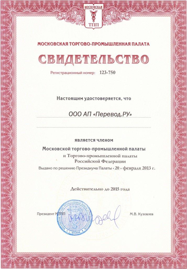 Свидетельство_Торгово-пром.палата_perewod.ru.jpg